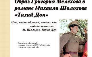 История жизни григория мелехова в романе тихий дон шолохов сочинение