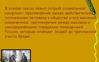 Композиция и сюжет пьесы горького на дне