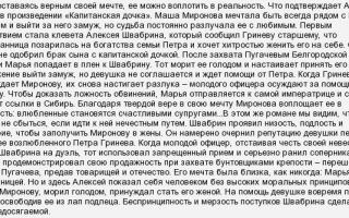 Сравнительная характеристика гринева и швабрина сочинение по рассказу капитанская дочка пушкина 8 класс