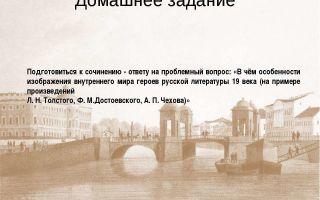 Особенность изображения внутреннего мира героев русской литературы 19 века сочинение