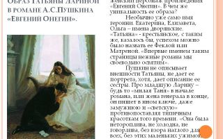 Характеристика и образ ольги лариной в романе евгений онегин пушкина сочинение