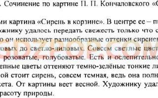 Сочинение по картине сирень в корзине кончаловского 5 класс описание