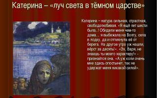 Катерина — луч света в темном царстве сочинение