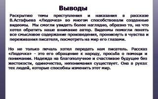 Анализ произведения людочка астафьева