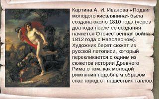 Сочинение по картине подвиг молодого киевлянина иванова 5 класс описание