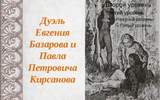 Сочинение дуэль базарова и павла петровича кирсанова анализ эпизода