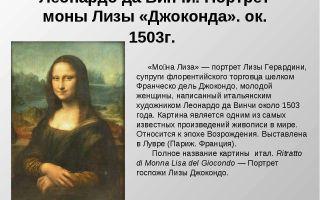 Сочинение по картине мона лиза (джоконда) леонардо да винчи описание