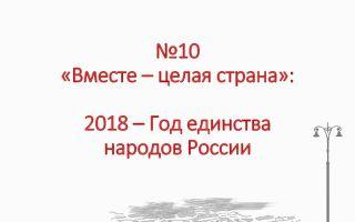 Сочинение на тему вместе – целая страна: 2018 — год единства народов россии