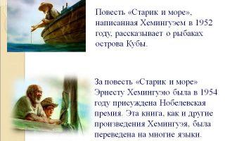 Сочинение по произведению хемингуэя старик и море