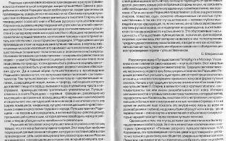 Образ путешественника (путешествие из петербурга в москву) сочинение