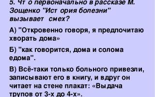 Анализ рассказа история болезни зощенко сочинение