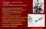 Анализ произведения твардовского василий теркин