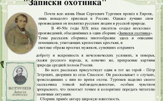 Анализ произведения тургенева записки охотника