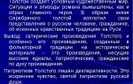 Анализ романа толстого князь серебряный