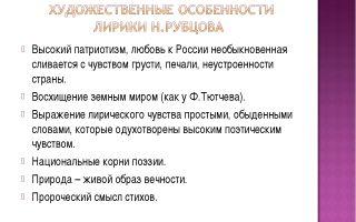 Сочинение лирика николая рубцова