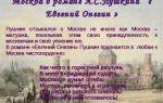 Образ москвы в романе пушкина евгений онегин