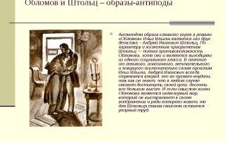 Характеристика и образ штольца в романе гончарова обломов