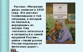 Сочинение отзывчивость в рассказе матренин двор солженицина
