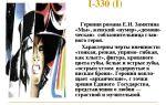 Образ и характеристика и-330/ i-330 в романе мы замятина