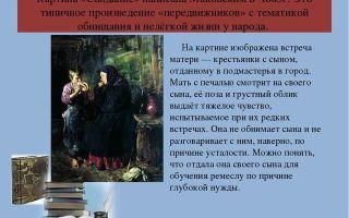 Сочинение по картине свидание маковского 4, 7 класс описание