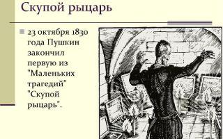 Анализ трагедии скупой рыцарь пушкина сочинение