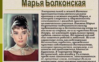 Характеристика и образ княжны марьи болконской в романе война и мир толстого сочинение