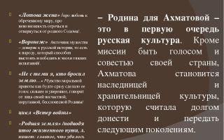 Тема родины в творчестве ахматовой (в лирике, поэзии, стихах) сочинение 11 класс