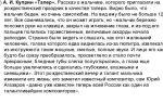 Сочинение анализ рассказа тапер куприна