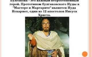Иуда в романе мастер и маргарита булгакова образ и характеристика