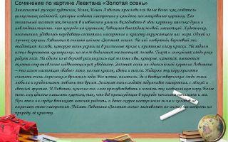 Сочинение по картине левитана золотая осень описание для 3, 4, 5, 8 класса описание