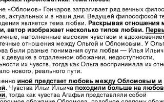 Сочинение любовь в жизни обломова по роману гончарова
