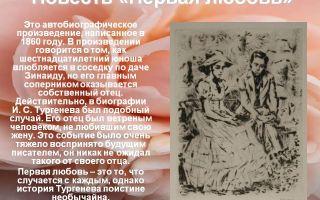 Анализ повести первая любовь тургенева