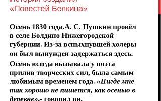 История создания повестей белкина пушкина