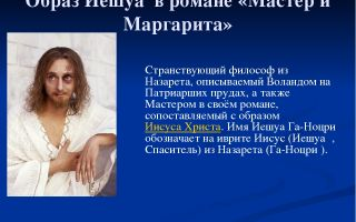 Харакеристика и образ иешуа в романе булгакова мастер и маргарита