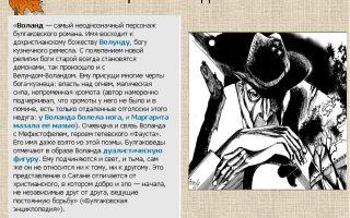 Характеристика и образ воланда в романе мастер и маргарита булгакова сочинение 11 класс