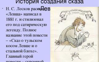 История создания повести левша лескова (история написания и публикации)