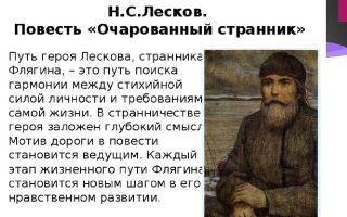 История жизни ивана флягина в повести очарованный странник лескова