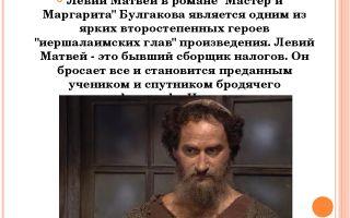 Образ и характеристика левия матвея в романе булгакова мастер и маргарита