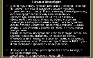 Сочинение по повести невский проспект гоголя рассуждение
