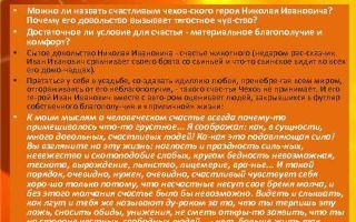 Сочинение по рассказу крыжовник чехова рассуждение