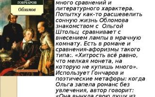 Герои романа обломов гончарова (образы и характеристики, таблица)