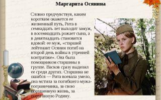 Сочинение рита осянина в повести а зори здесь тихие васильева