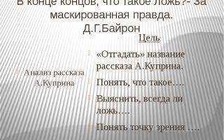 Сочинение анализ рассказа святая ложь куприна