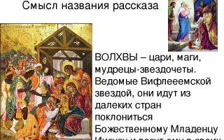 Смысл названия рассказа дары волхвов сочинение