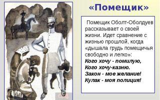 Оболт-оболдуев в поэме кому на руси жить хорошо сочинение