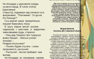 Сочинение дед гришака в романе тихий дон шолохов образ и характеристика (григорий коршунов)