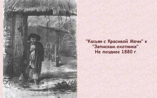 Анализ произведения тургенева касьян с красивой мечи