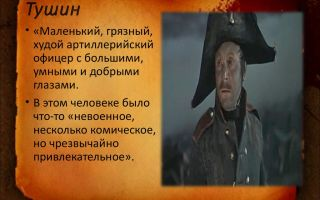 Образ и характеристика капитана тушина в романе война и мир толстого