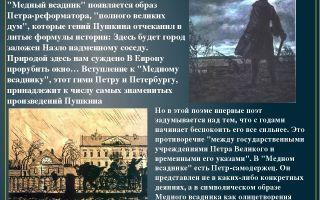 Характеристика и образ петра 1 в поэме медный всадник пушкина сочинение