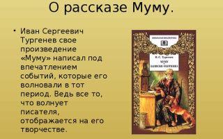 Анализ рассказа муму тургенева